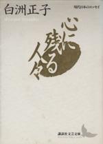 心に残る人々(講談社文芸文庫現代日本のエッセイ)(文庫)