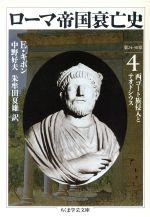 ローマ帝国衰亡史 第24-30章 西ゴート族侵入とテオドシウス(ちくま学芸文庫)(4)(文庫)