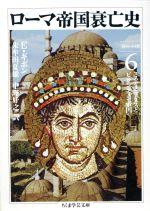 ローマ帝国衰亡史 第39-44章 ユスティニアヌスとビザンティン帝国(ちくま学芸文庫)(6)(文庫)