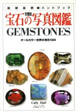 完璧版 宝石の写真図鑑 オールカラー世界の宝石130(地球自然ハンドブック)(単行本)