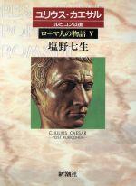 ローマ人の物語 ユリウス・カエサル ルビコン以後(5)(単行本)