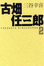 古畑任三郎(扶桑社文庫)(2)(文庫)
