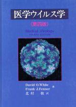 医学ウイルス学(単行本)