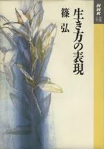 生き方の表現(NHK短歌入門)(単行本)