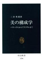 美の構成学 バウハウスからフラクタルまで(中公新書)(新書)