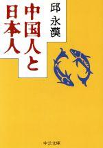 中国人と日本人(中公文庫)(文庫)
