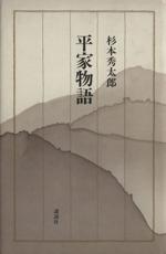 平家物語(単行本)