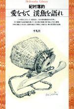 愛をもて 渓魚を語れ(平凡社ライブラリー139)(新書)