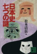 日本史七つの謎(講談社文庫)(文庫)