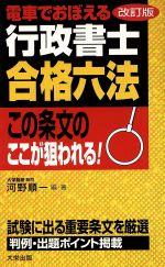 電車でおぼえる行政書士 合格六法(新書)