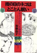 雨の日のネコはとことん眠い キャットおもしろ博物学(PHP文庫)(文庫)