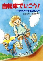 自転車でいこう! ビッグバードめざして(おはなしフェスタ5)(児童書)