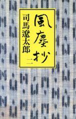 風塵抄(2)(単行本)