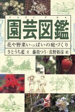 園芸図鑑 花や野菜いっぱいの庭づくり(単行本)