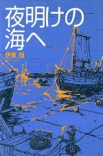 夜明けの海へ(青春と文学6)(児童書)