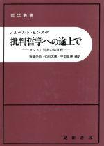 批判哲学への途上で カントの思考の諸道程(哲学叢書)(単行本)