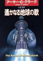 遙かなる地球の歌(ハヤカワ文庫SF)(文庫)