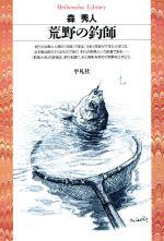荒野の釣師(平凡社ライブラリー142)(新書)