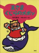 王さまくじらのズボン(ぼくは王さま3‐3)(児童書)