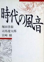時代の風音(朝日文芸文庫)(文庫)