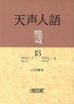 天声人語-1992・1~1995・8(朝日文庫)(13)(文庫)