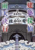 建築探偵 雨天決行(朝日文庫)(文庫)