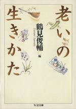 老いの生きかた(ちくま文庫)(文庫)