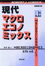 現代マクロエコノミックス(上)(単行本)