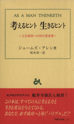 考えるヒント 生きるヒント 人生成功への50の黄金律(Goma books)(単行本)