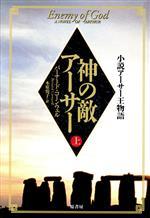 神の敵 アーサー 小説アーサー王物語(上)(単行本)