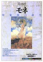 モネ 印象派の誕生(知の再発見双書67)(単行本)