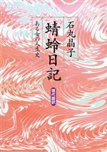 蜻蛉日記 現代語訳 ある女の人生史(単行本)
