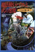 魔法使いハウルと火の悪魔 ハウルの動く城 1(児童書)