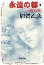 永遠の都 小暗い森(新潮文庫)(3)(文庫)