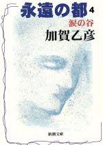 永遠の都 涙の谷(新潮文庫)(4)(文庫)