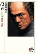 役者 MEMO 1995‐1980(道草文庫)(文庫)