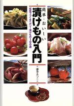 簡単・おいしい 漬けもの入門 低塩でつくるヘルシー漬けもの100選(単行本)