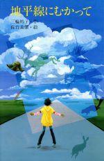地平線にむかって(新こみね創作児童文学)(児童書)