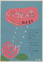 バラ色の雲 つれづれノート 6(角川文庫)(文庫)