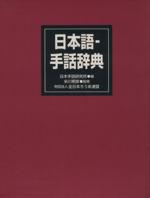日本語‐手話辞典(単行本)
