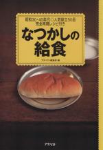 なつかしの給食 昭和30・40年代人気献立50品完全再現レシピ付き(単行本)