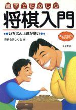 親子でたのしむ 将棋入門 いちばん上達が早い 楽しみながら役に立つ(児童書)