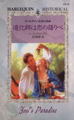 道化師は恋の語りべ(ハーレクイン・ヒストリカル・ロマンスHS21)(新書)