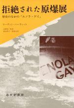 拒絶された原爆展 歴史のなかの「エノラ・ゲイ」(単行本)