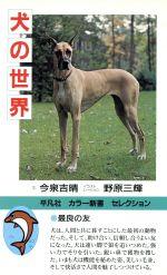 犬の世界(平凡社カラー新書)(新書)