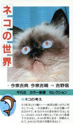 ネコの世界(平凡社カラー新書)(新書)