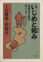 いじめと妬み 戦後民主主義の落とし子(PHP文庫)(文庫)