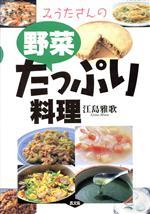 みうたさんの野菜たっぷり料理(単行本)