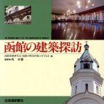 函館の建築探訪(単行本)