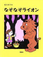なぞなぞライオン(おはなしパレード7)(児童書)